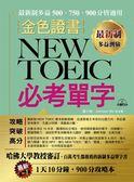 最新制 金色證書:NEW TOEIC 必考單字