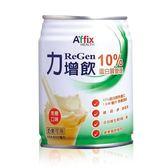 『加贈4瓶』【力增飲】10%-焦塘口味237ml*24罐/箱