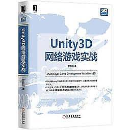簡體書-十日到貨 R3Y【Unity 3D網路遊戲實戰】 9787111549963 機械工業出版社 作者:羅培羽