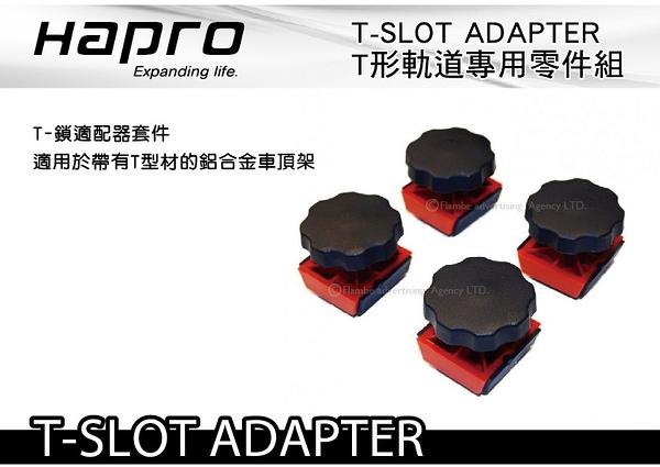 ||MyRack|| HAPRO T-SLOT ADAPTER T形軌道專用零件組 T型螺絲組