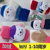 兒童手套冬加絨加厚1-2-3歲保暖男孩女孩小學生男童女童寶寶手套【onecity】