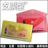 7 折HFPWP 10 個量販支票型黏扣文件袋環保無毒 製G905 10