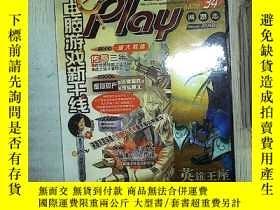 二手書博民逛書店電腦遊戲新幹線罕見2004 10Y180897