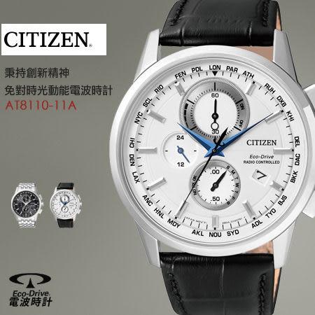 CITIZEN 星辰 Eco-Drive光動能 43mm/藍寶石/電波/金城武/SV/AT8110-11A 現貨+排單!