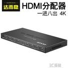 hdmi分配器高清4K電視視頻一分八/十分頻器電腦顯示器1進8出hdim電視營 3C優購