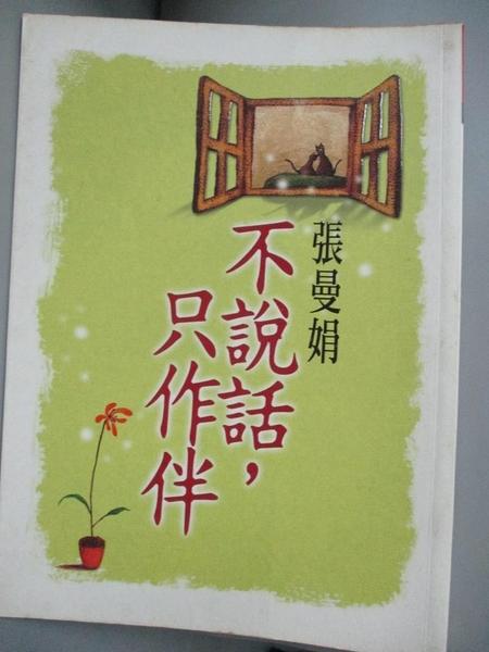 【書寶二手書T6/短篇_IRE】不說話只作伴_張曼娟