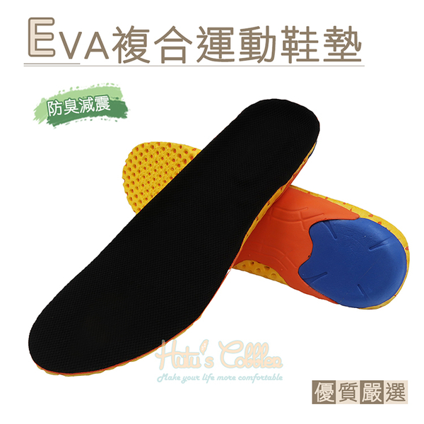 EVA複合運動鞋墊.配件 鞋材【鞋鞋俱樂部】【906-C87】