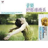 音樂紓壓療癒系 (5CD)