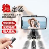 拍照穩定器 TPKI 手持云台防抖穩定器手機拍攝視頻拍照輔助神器錄像平衡桿雞頭 萬聖節狂歡 DF