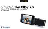 KensingtonTravel Battery Pack and Charger iPhone /iPod 專用 備用 外接式電池 免運費