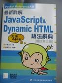 【書寶二手書T9/電腦_MFF】最新詳解JavaScript&...HTML語法辭典_半場方人