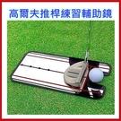 高爾夫推桿練習鏡1入(顏色隨機出貨) 姿勢糾正器 推桿 決勝的關鍵【AE10509】99愛買小舖