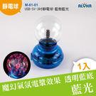 電漿球 靜電魔球  USB-5V-3吋靜電球-藍殼藍光 (M-61-01