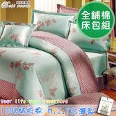 鋪棉床包 100%精梳棉 全鋪棉床包兩用被四件組 雙人特大6x7尺 king size Best寢飾 CB088-1