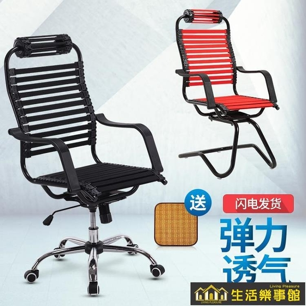 夏季透氣彈力條橡皮筋健康椅電腦椅子家用宿舍弓形升降辦公室座椅 NMS生活樂事館