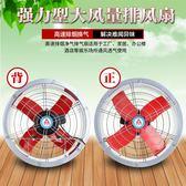 通風扇 大功率強力圓筒抽風機倉庫換氣扇排風機廚房抽油煙工業排氣扇24寸220v igo 晶彩生活