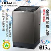【HITACHI日立】直立變頻15kg洗衣風乾機/星空銀(SF150XWV)