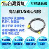 USB2.0延長線現貨