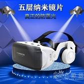 vr眼鏡虛擬現實手機專用眼睛v r頭戴式oppo華為vivo通用3d游戲va WD小時光生活館