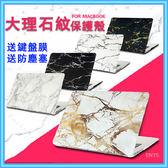 大理石紋 筆電殼 MacBook Air Pro retina 11/12/13/15寸電腦殼A1706/1707/1708 保護殼 硬殼