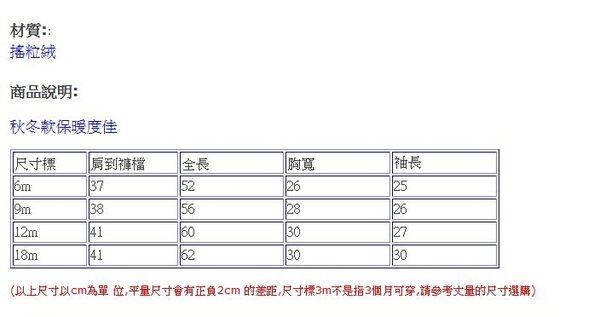童裝 現貨 深藍底恐龍搖粒絨長袖連身衣【91014】