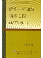 二手書《Chinese Council in Singapore (1877-1911) (Dong Nan YA Hua Ren Yan Jiu Cong Shu)》 R2Y ISBN:1879771667