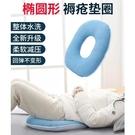 坐墊 臥床老人褥瘡墊圈平躺臀部尾骨防壓褥瘡墊子圓形坐墊癱瘓病人護理