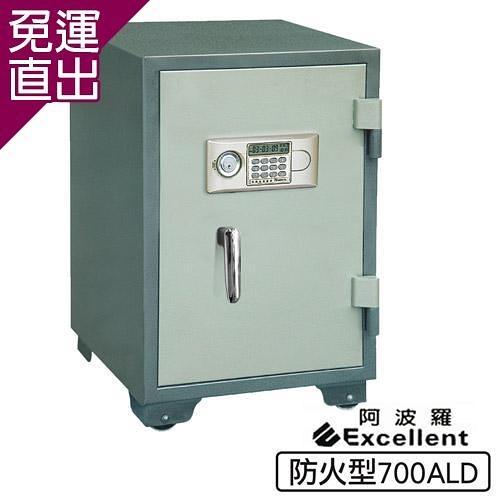 阿波羅 Excellent e世紀電子保險箱_防火型(700ALD)【免運直出】