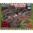 洛伊德 ZOIDS WILD ZW31 改裝武器 爆發雷達裝置 套組_TP14217
