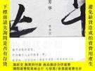 二手書博民逛書店罕見春水暖芳華(精裝)Y304800 史水漢 著 北方文藝出版社 ISBN:9787531746003 出版