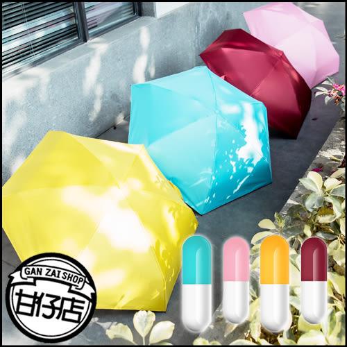 派克歐陸 迷你 膠囊 五折傘 便攜 藥丸 袖珍 遮陽傘 雨傘 口袋傘 甘仔店3C配件