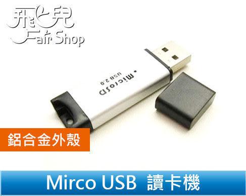 【妃凡】時尚質感 即插即用 讀寫迅速 鋁合金 Mirco USB 讀卡機 USB2.0 micro SD TF