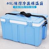 外賣保溫箱商用送餐食品米飯饅頭保冷擺攤車載戶外冷藏 快速出貨 YJT