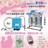 ◆本月促銷◆水築館淨水 75G自動水質偵測RO機 6道式-白鐵腳架(搭配304不鏽鋼鵝頸)(MK516)