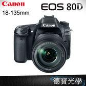 Canon  EOS 80D 18-135mm 旅遊鏡組 登錄送好禮  總代理公司貨