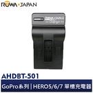 樂華 ROWA AHDBT-501 單槽 充電器 極限運動 攝影機 GoPro HERO5 HERO6 HERO7 單充 充電器