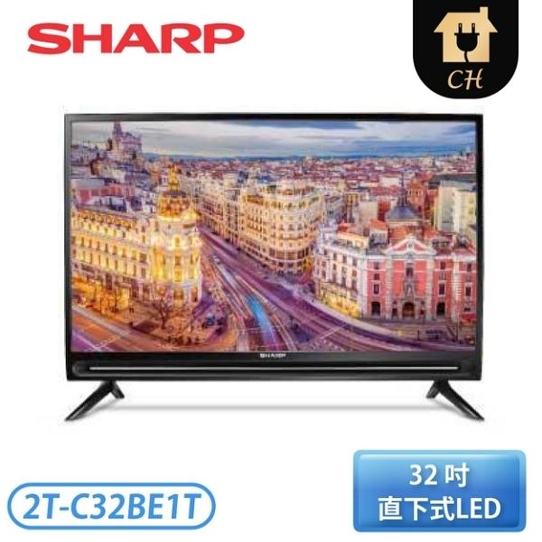 【折扣碼sharptv 結帳再折】SHARP夏普 32吋 液晶顯示器 2T-C32BE1T