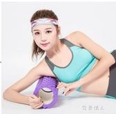 健身泡沫軸瑜伽柱狼牙肌肉放鬆泡沫滾軸滾筒按摩軸瑯琊棒棍  【快速出貨】