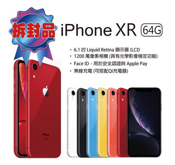 ☆胖達3C☆APPLE IPHONE XR 64G 6.1吋 公司貨 可搭配各家電信專案 舊機可回收折抵