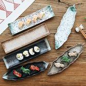 日式和風壽司盤子陶瓷創意長方形碟子小吃點心盤個性復古餐具擺盤 igo卡洛琳