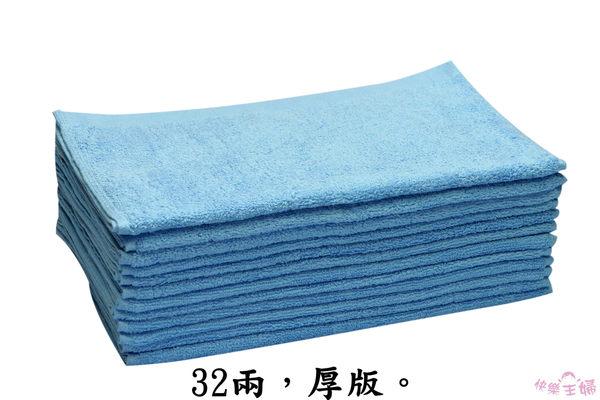 素色毛巾 32兩商用 / 水藍 / 美容 美髮 100g 100%純棉 / 台灣專業製造【快樂主婦】