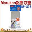 ◆MIX米克斯◆【特惠】日本Marukan.涼感高純度鋁製涼墊【S號 DP-805】散熱涼墊,降溫消暑過一夏