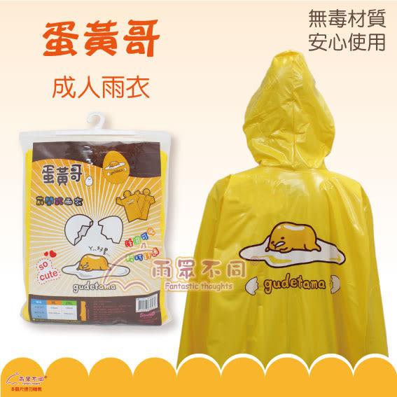 三麗鷗蛋黃哥雨衣