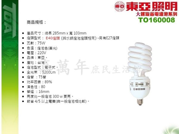 TOA東亞 75W 220V 827 黃光 E40 大螺旋 麗晶 省電燈泡  TO160008