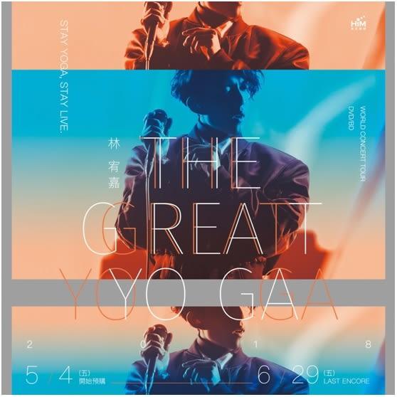 林宥嘉 THE GREAT YOGA演唱會 精裝版 BD藍光 + Bonus DVD (音樂影片購)