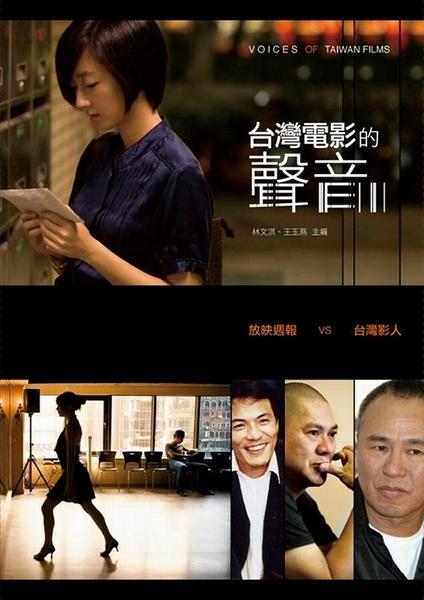 (二手書)台灣電影的聲音:放映週報vs台灣影人