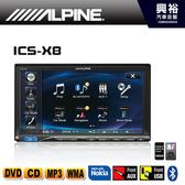 【ALPINE】 ICS-X8 單片DVD/IPOD/IPHONE/AUX/USB/APP/藍芽主機