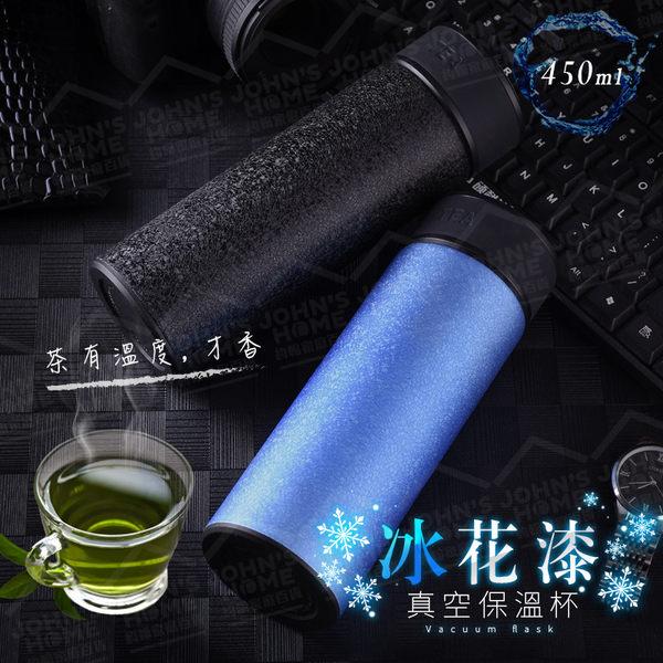 304不鏽鋼冰花漆茶漏雙層真空保溫杯 茶隔保溫瓶 保冷瓶 450ml 5色可選【YX253】《約翰家庭百貨