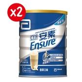 亞培 安素優能基 850g*2罐【德芳保健藥妝】