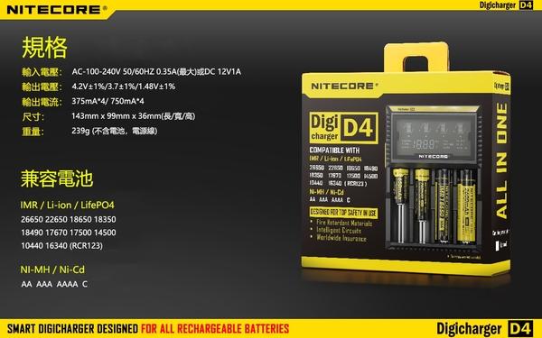 ✚久大電池❚ 奈特科爾NITECORE D4充電器 兼容IMR/LI-ION/LIFEPO4、NI-MH/NI-CD電池